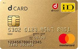 dカード GOLD(ゴールド)はメリット多い!ポイントや特典、年会費等調査!