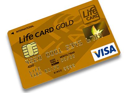 ライフカードゴールドカードを徹底比較!Especialの招待制とは?