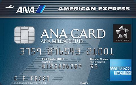 ANAアメックス(ANA AMEX)の特長や審査・注意点を紹介!