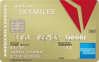 デルタスカイマイル アメックスゴールドカードのメリット・デメリットを徹底解説!
