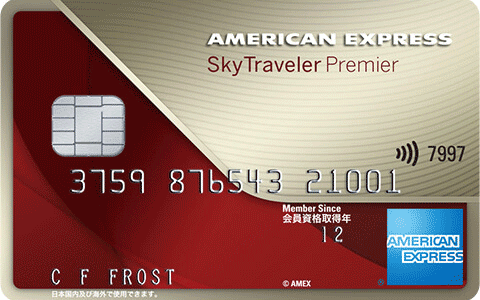 アメックス(AMEX)スカイトラベラープレミアカードは最強マイル系クレカ!効果的活用術を紹介!