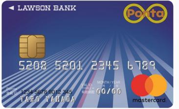 ローソンPontaプラス登場!史上最強のPontaカードは嘘?特典やローソン銀行も調査!