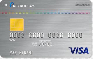 リクルートカードが最強は本当か?メリットやデメリットを完全紹介!