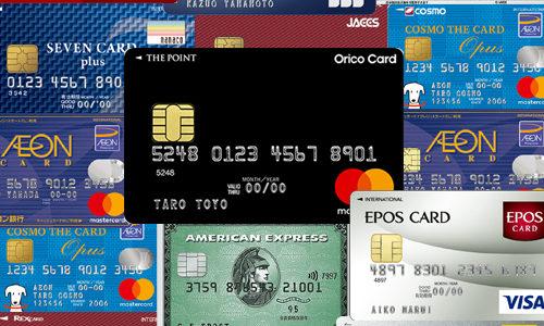 【2019】クレジットカードランキング【6月最新版】