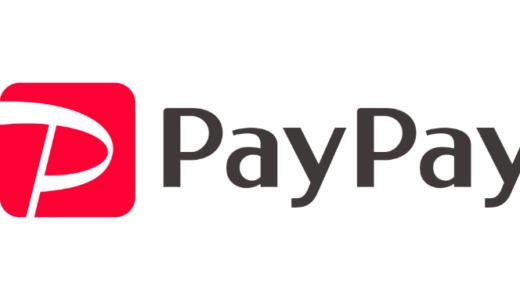 PayPayが2020年4月から改悪?今後はどうなる?