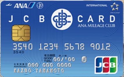 「JCBカード/プラスANAマイレージクラブ」ってどんなカード?メリット・デメリットを解説します!