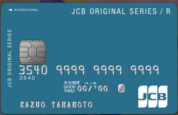 JCB CARD Rのポイント4倍はお得?メリット・デメリットを徹底検証します!