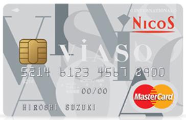 三菱UFJニコス VIASOカードならポイントがどんどん貯まるってホント!?気になるポイント還元率とかしこく貯める方法をご紹介!