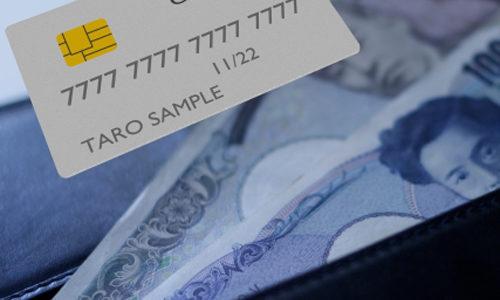 REX CARD(レックスカード)のメリットやデメリットとは?