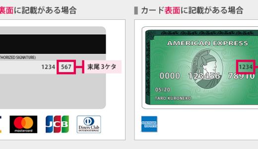 クレジットカードのセキュリティコードとは?安全性や仕組みとは?