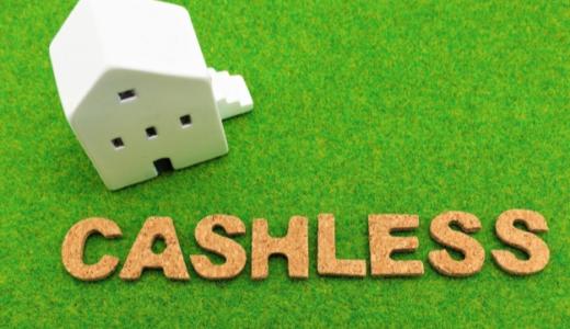 キャッシュレスとは一体なに?知っておきたい決済の基礎知識を解説!