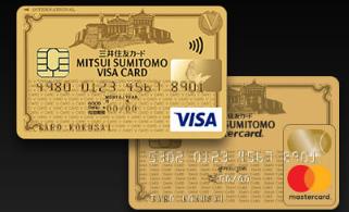三井住友VISAゴールドカードのポイント・年会費やメリットラウンジサービスなど徹底解説!