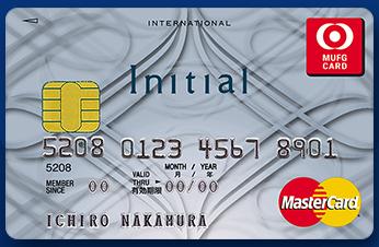 三菱UFJニコス「Initialイニシャルカード」のポイントや年会費を紹介!