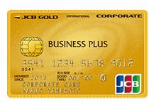 法人カード利用の5つのメリットとは?使わなきゃ損の理由も紹介!