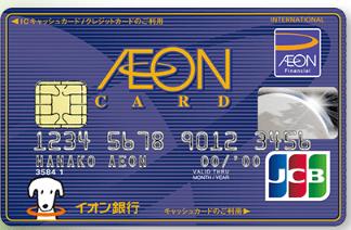 クレジットカードの選びのポイントは5つ!役立つカード選びの基本を解説!