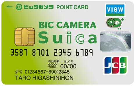 クレジットカード専門家が「ビックカメラSuicaカード」を勧める理由とは?メリットを調査!