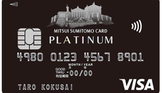 三井住友VISAカードで選ぶならどれ?オススメカードを比較してみた!