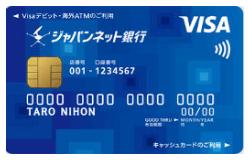 デビットカードとは?デビットカードのメリットとデメリットを徹底チェック!