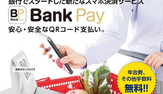 クレジットカードがなくても後払いができるスマホ決済はどれ?
