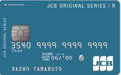 JCB CARD Rの特徴と注意点を調査!メリットとデメリットは?と