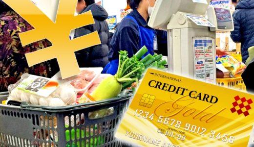 クレジットカードによるコンタクトレス決済と日本の現状とは?