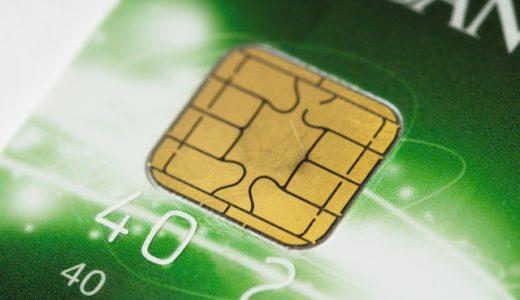 クレジットカードの有効期限は何のためにある?更新の理由も調査!