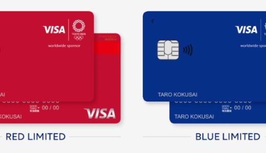 VISA LINE Payクレジットカードとは?LINEの超お得なクレカが再始動!