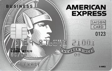 ビジネスカードと法人カードは違うの?「セゾンプラチナ・ビジネス・アメリカン・エクスプレス(R)・カード」の紹介も!