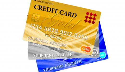 死亡後のクレジットカードはどうなる?遺族がやらなければいけない事は?