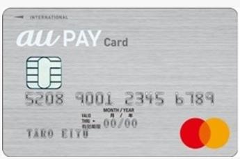 auPAYカードのメリットとは?auユーザー以外も利用可能になった!