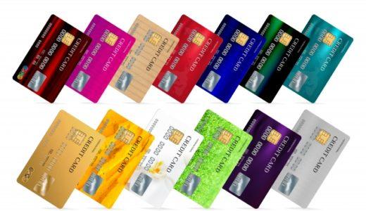 クレジットカードを使ってポイントが貰えるのは何故?事業社は得してる?