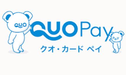 QUOカードPayって何?アプリも個人情報も不要なメリットとは?