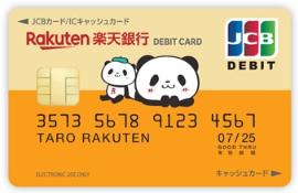 楽天デビットカードの特徴やメリットは?手数料やポイントについても解説!