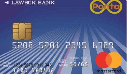 ローソンで一番お得な支払い方法は何?現金以外の支払いを調査!