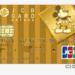 JCBカード エクステージ(JCB CARD EXTAGE)の評判や口コミを紹介!