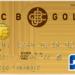 JCBゴールドカードはおすすめカード?メリット・デメリットを詳しくご紹介!