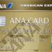 ANAアメックスゴールドカードの特徴やメリット、他カードと比較検証!